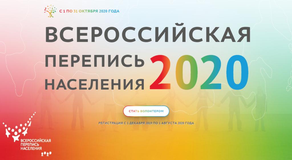 perepis-naselenija-2020-1024x560.png