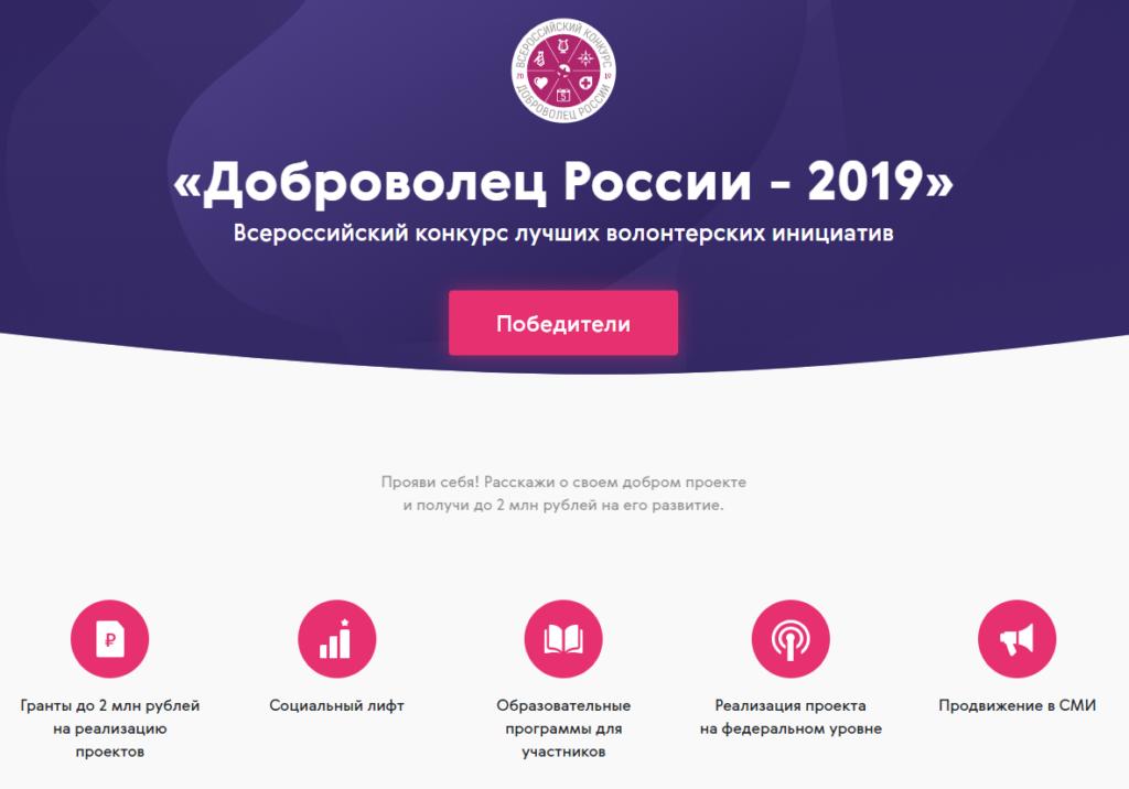 konkurs-dobrovolec-rossii-1024x716.png