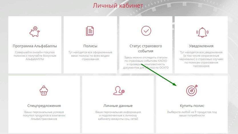 menyu-kupit-polis-v-lichnom-kabinete.jpg