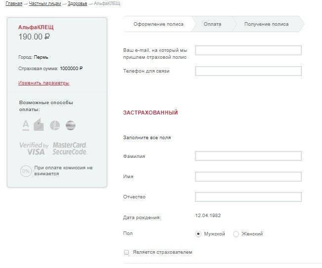 zapolnenie-anketi-dlya-oformleniya-polisa-dms.jpg
