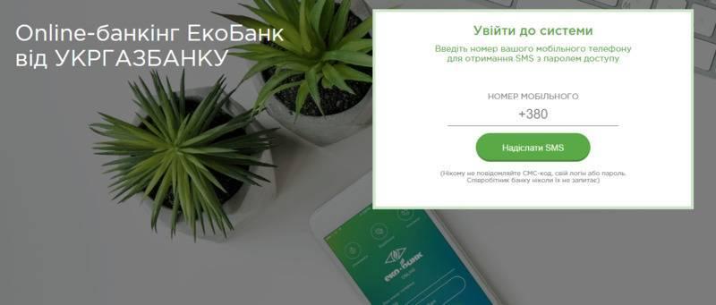 ecobank_4.jpg.jpg