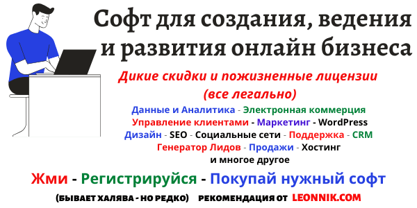 soft-dlya-onlayn-biznesa.png