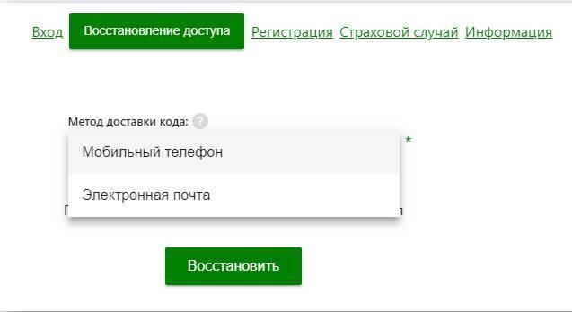 sberbank-strahovanie-smartpolis-lichnyj-kabinet-6.jpg