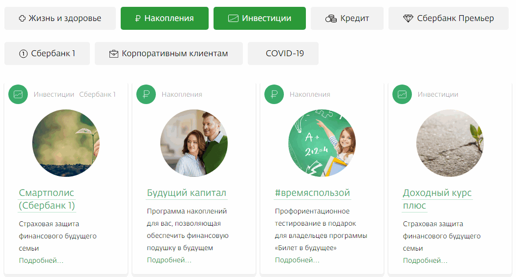 sberbank-strahovanie.png