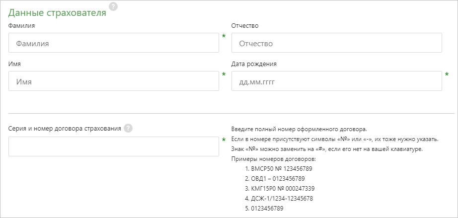 registratsiya-anketa-sberbank.png