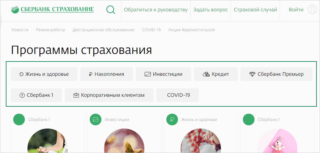 vybor-programmy-strahovaniya-sberbank.png