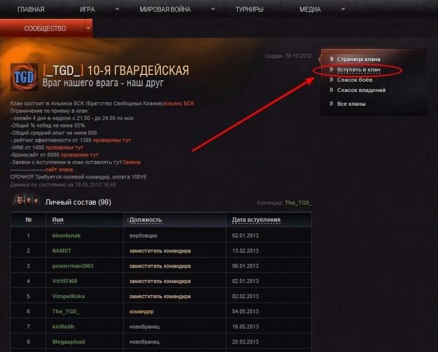 lichnyy-kabinet-tankov-v-world-of-tanks-14.jpg