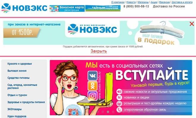 www-novex-trade-ru-zaregistrirovat-kartu.jpg