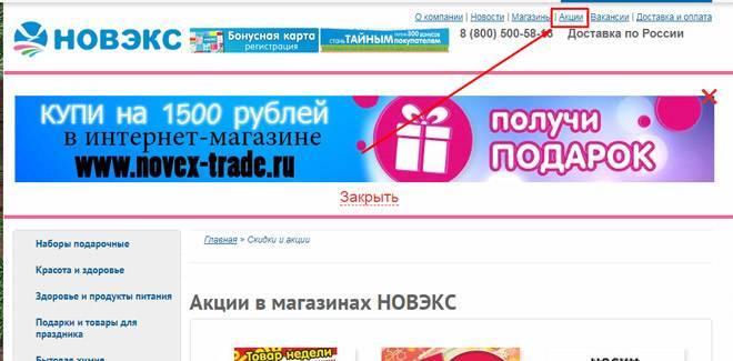 www-novex-trade.jpg