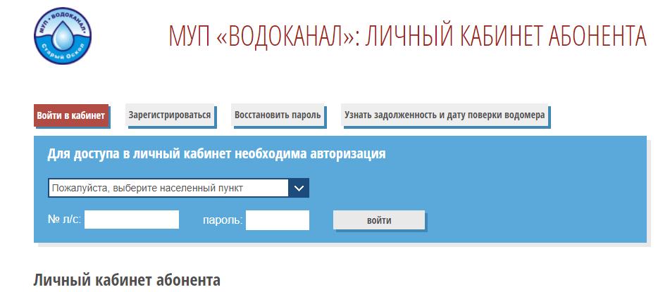 mup-vodokanal-staryiy-oskol-ofitsialnyiy-sayt.png