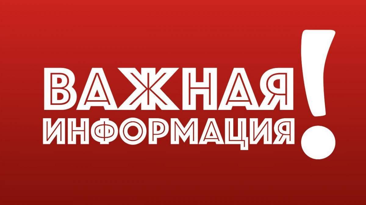 vagnaya_informatsiya.jpg