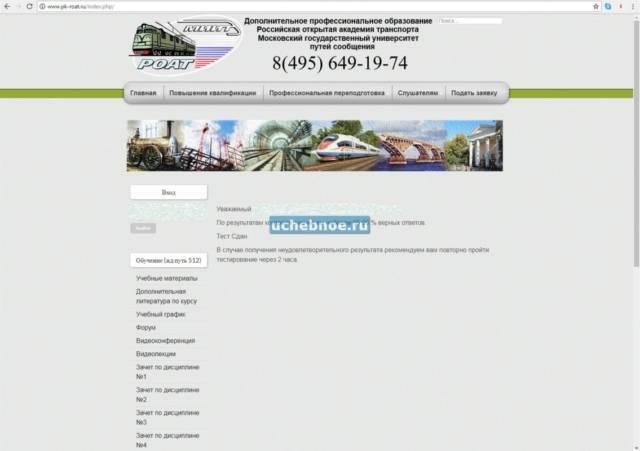 pk-roat.ru-01-1135x800-640x480.jpg