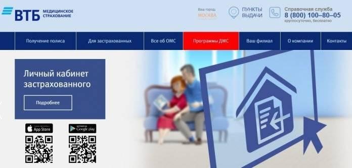vtb-medicina-696x333.jpg