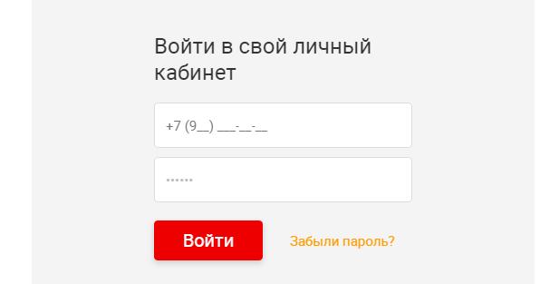metrokredit-lichnyj-kabinet-vhod-4.png