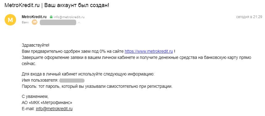 metrokredit-pismo-na-pochty-8.png