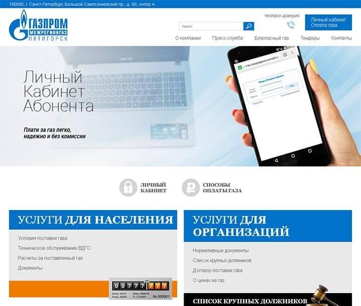mezhregiongaz-pyatigorsk4.jpg