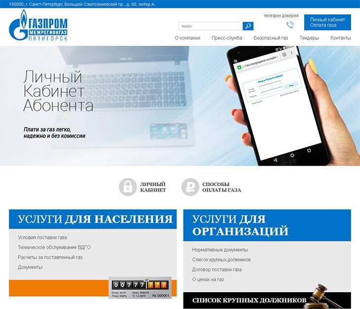 mezhregiongaz-pyatigorsk_1.jpg