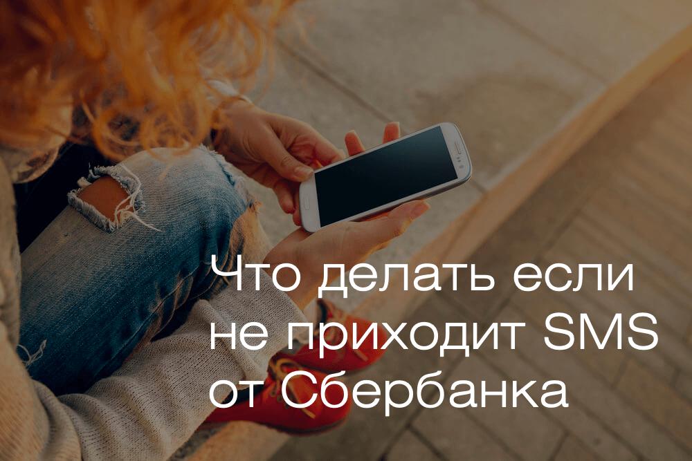 net-sms-sberbank.png
