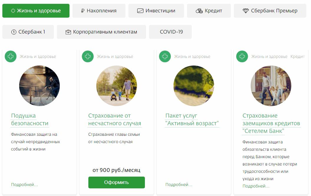 sberbank-programma-strahovaniya.png