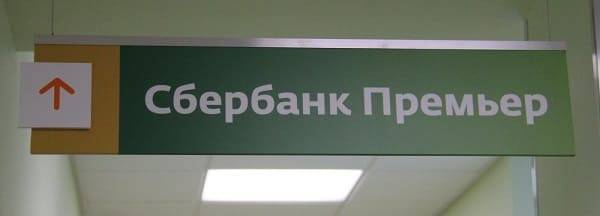 sberbank-premier.jpg