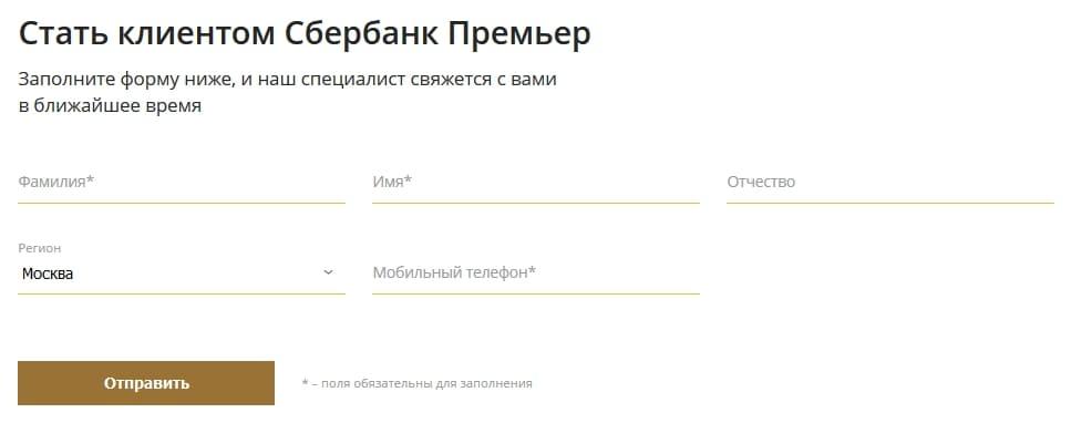 sberbank-premier4.jpg