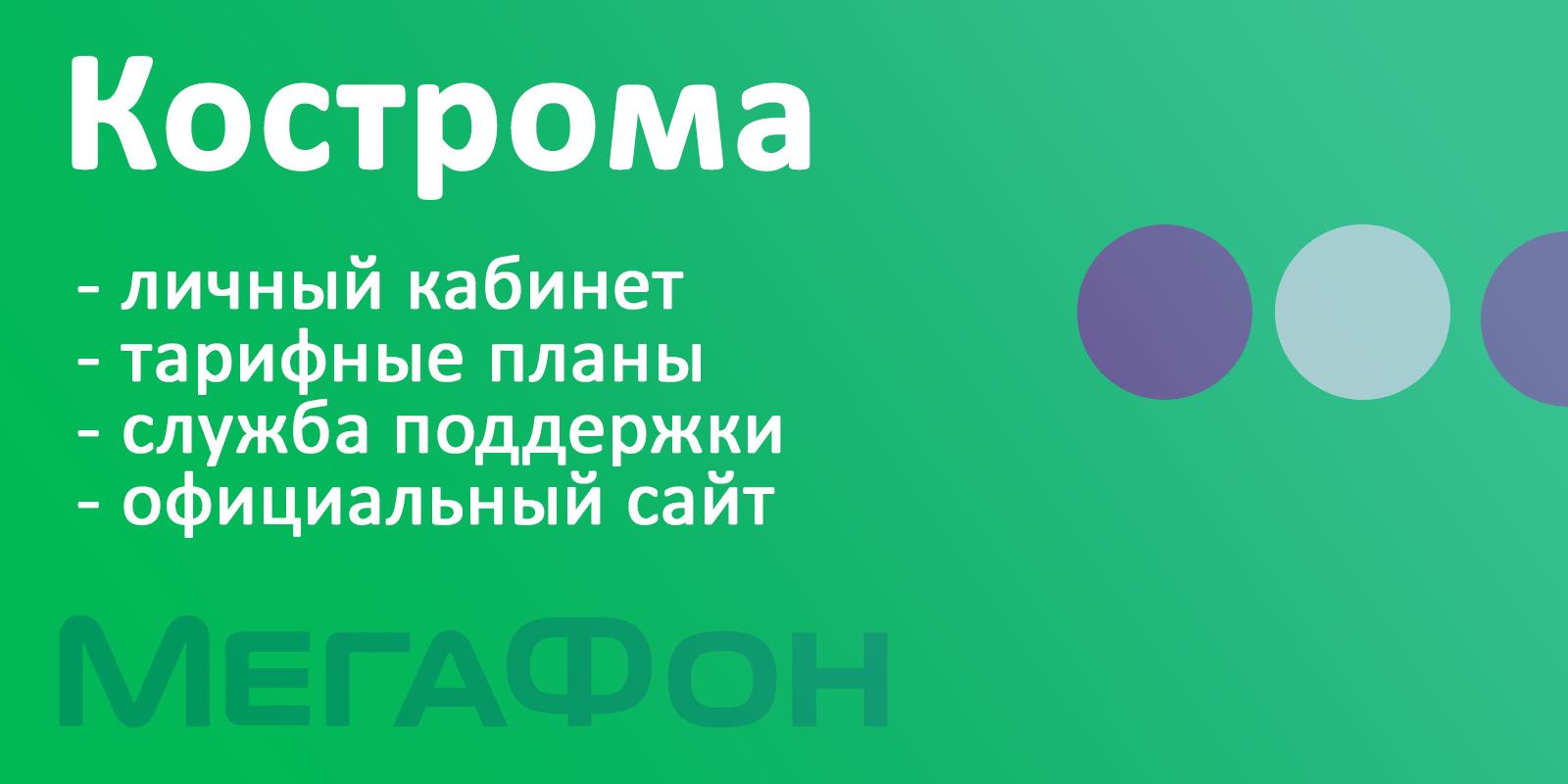 site-megafon-kostroma.png