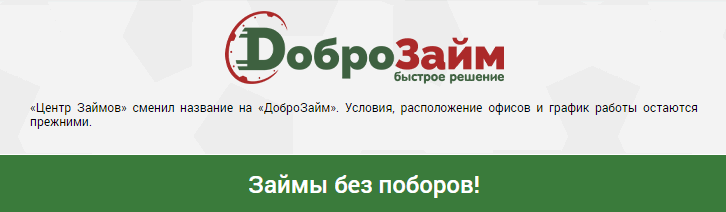 lichnyy-kabinet-dobrozaym.png