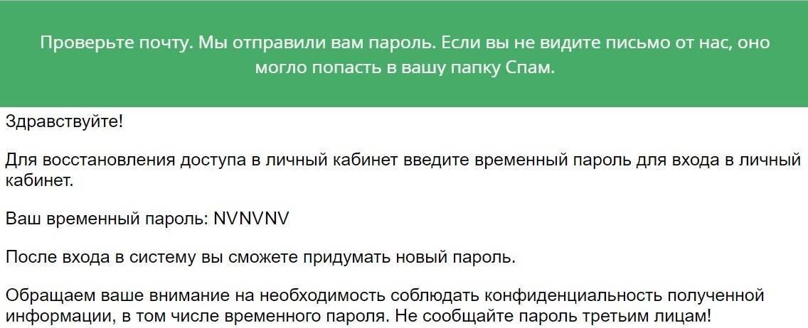 parol-dlya-vostanovleniya-dostupa.jpg