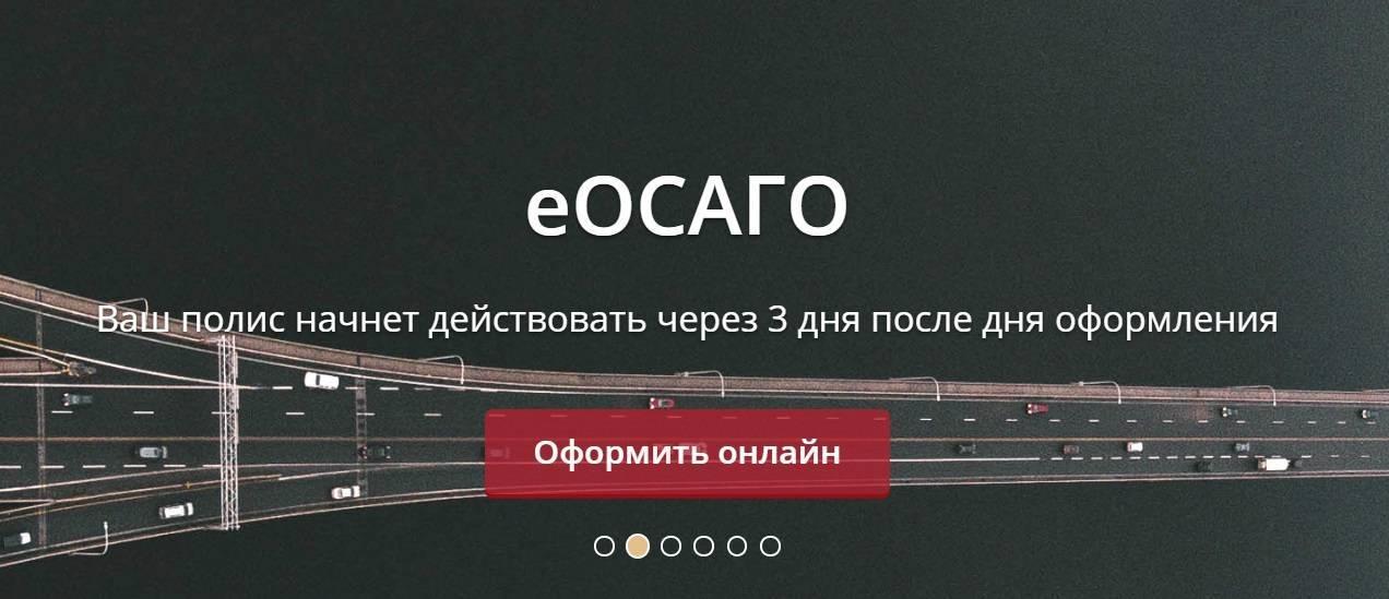 eosago.jpg