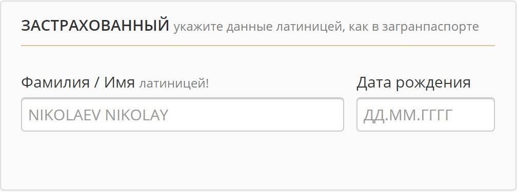 dannye-zarubezhnogo-pasporta.jpg