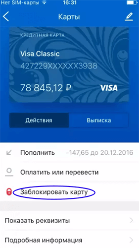 4-kak-zablokirovat-kartu-vtb.png