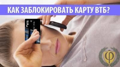 1576477585_kak-zablokirovat-kartu-vtb.jpg
