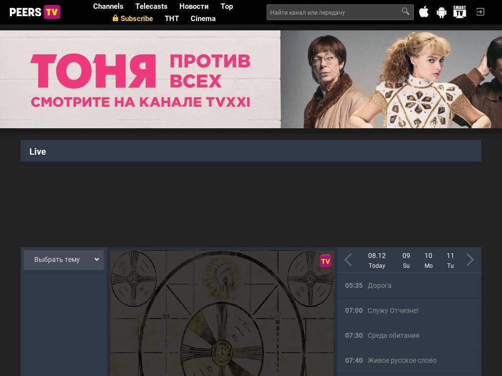 screenshot_peers_tv.jpg