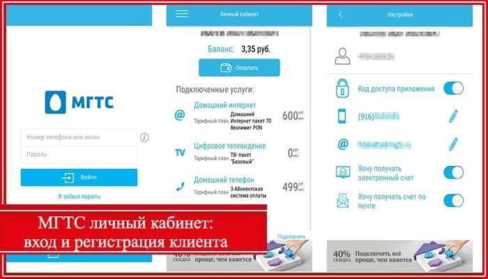 mgts-lichnyj-kabinet-vhod-po-nomeru-telefona.jpg