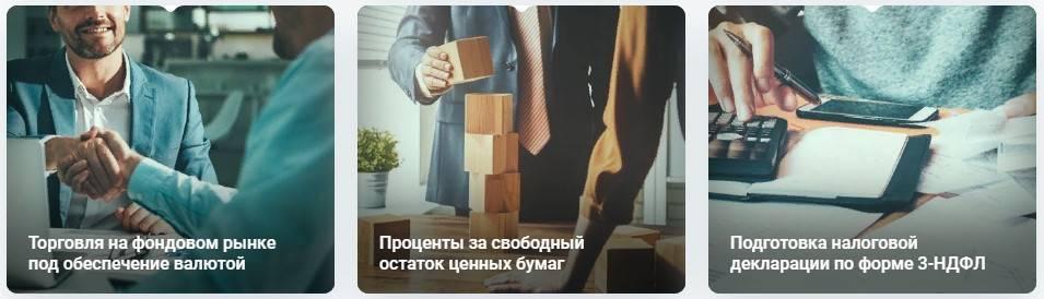 broker-servisy-dlya-torgovli.jpg