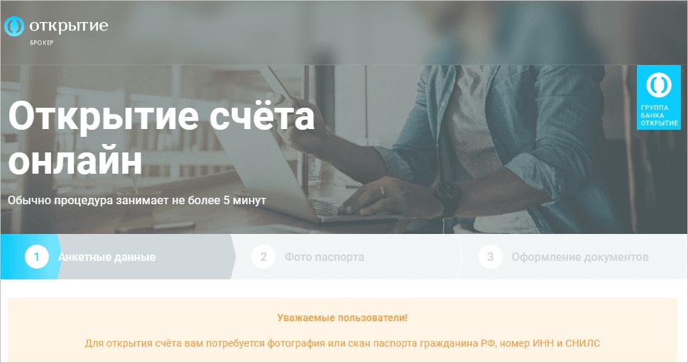 otkrytie-scheta-onlayn.png