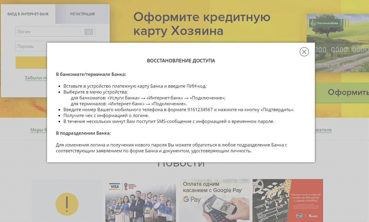 rosselhozbank-lichniy-kabinet-vosstanovlenie-dostupa.jpg
