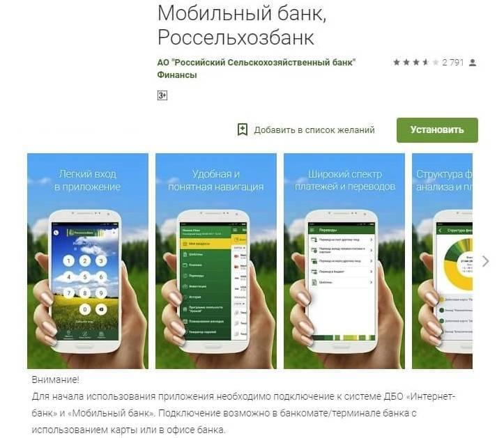 rosselhozbank-mobilnoe-prilozhenie-2.jpg
