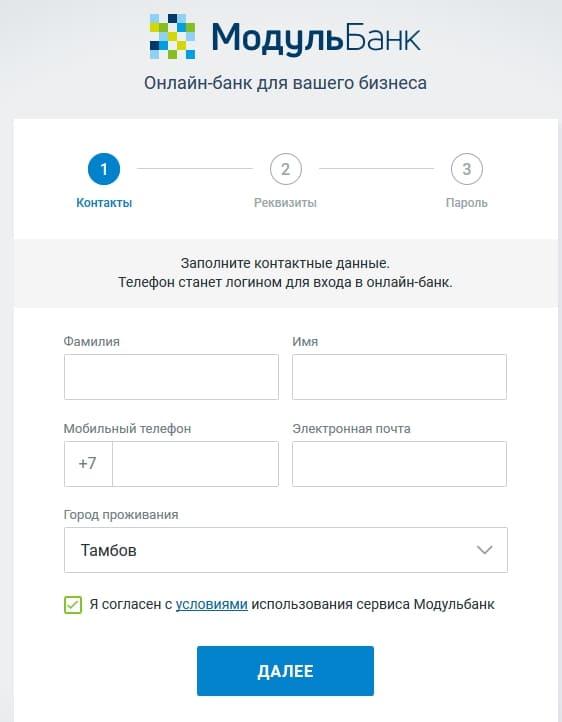 modulbank4.jpg