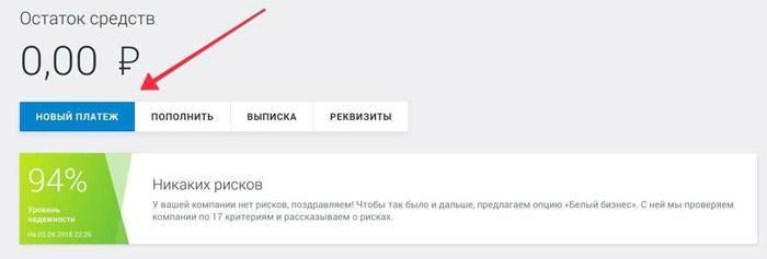 modulbank-lichnyj-kabinet-dlya-yuridicheskih-lic.jpg