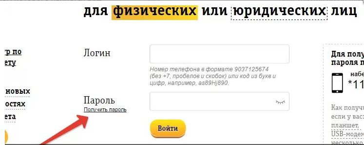 1-bilayn-lichnyy-kabinet.png