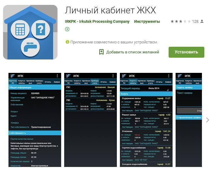 zhkh-irkutsk_4.jpg