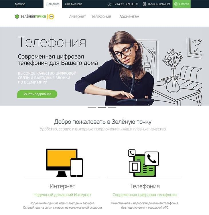 zelenaya1.jpg