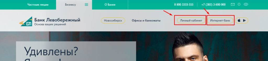 4_vhod-v-lk-lvb-1024x235.jpg