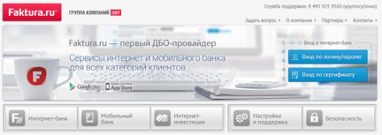 Faktura.ru-internet-bank-Levoberezhnyj-vhod-po-loginu-i-parolyu-1-550x194.png