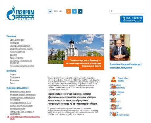 gazprom-gazoraspredelenie-vladimir-ofitsialnyiy-sayt.jpg