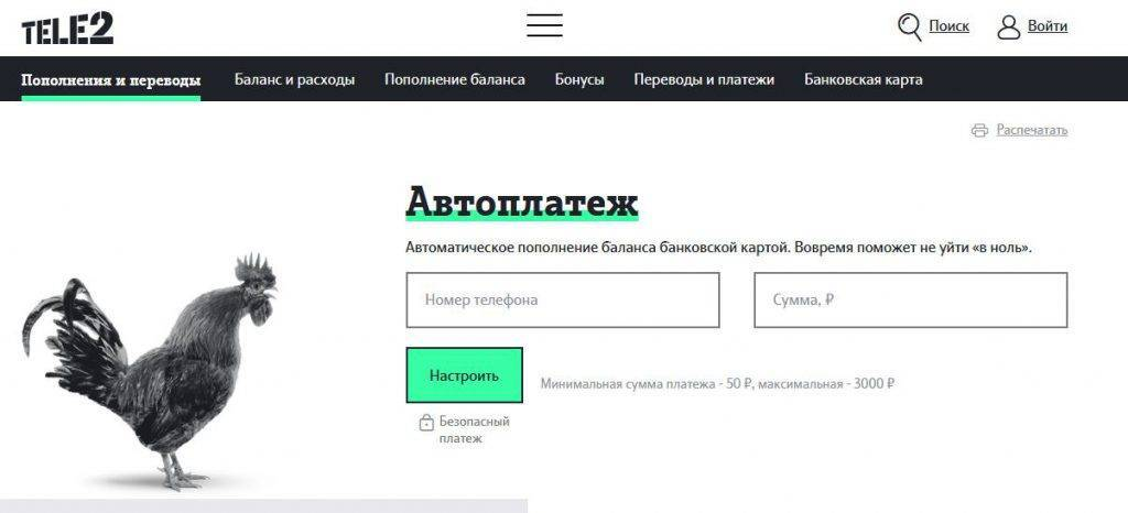 автоплатеж-теле2-подключение-1024x466.jpg