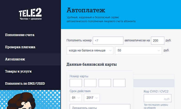 avtoplatezh_tele2.jpg