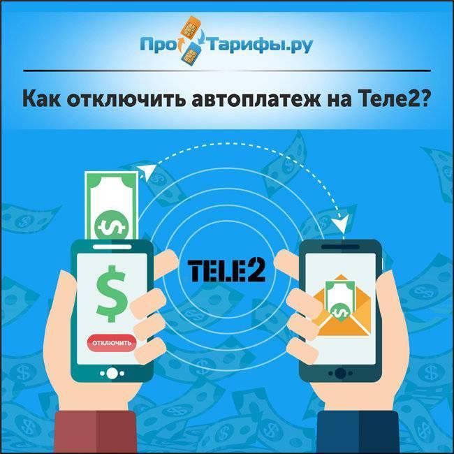 otklyuchit-uslugu-avtoplatezh-na-Tele2-650x650.jpg