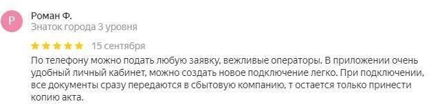 lichnyy-kabinet-rks-energo-10.jpg